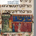 Cover Shamma Friedman