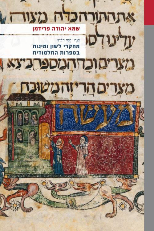 """כריכה של ספר """"מחקרי לשון ומינוח בספרות התלמודית"""" מאת שמא יהודה פרידמן, על הכריכה צילום של איור עתיק"""