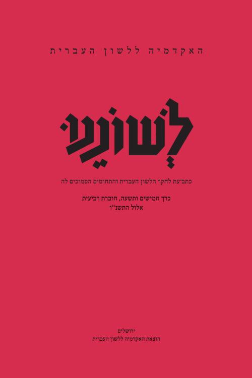 כריכה ורודה של לשוננו כרך 59 חוברת רביעית