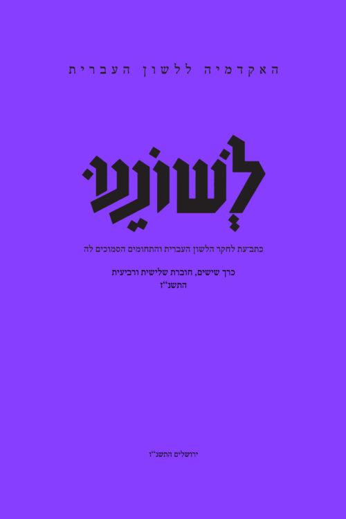כריכה סגולה של לשוננו כרך 60 חוברת שלישית ורביעית