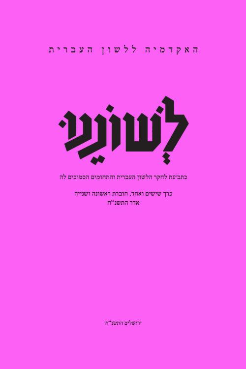 כריכה סגולה של לשוננו כרך 61 חוברת ראשונה ושנייה