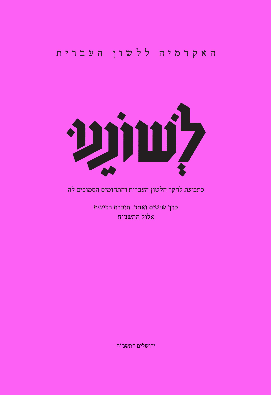 כריכה סגולה של לשוננו כרך 61 חוברת רביעית