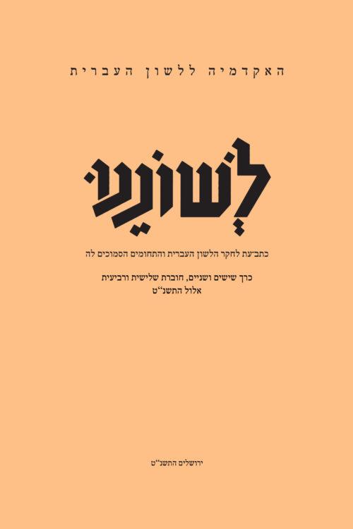 כריכה כתומה של לשוננו כרך 62 חוברת שלישית ורביעית