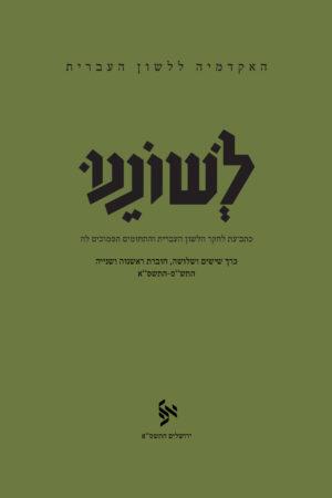 כריכה ירוקה של לשוננו כרך 63 חוברת ראשונה ושנייה