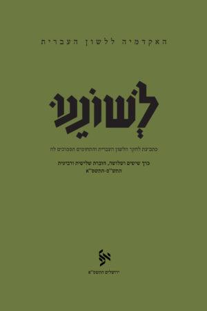כריכה ירוקה של לשוננו כרך 63 חוברת שלישית ורביעית