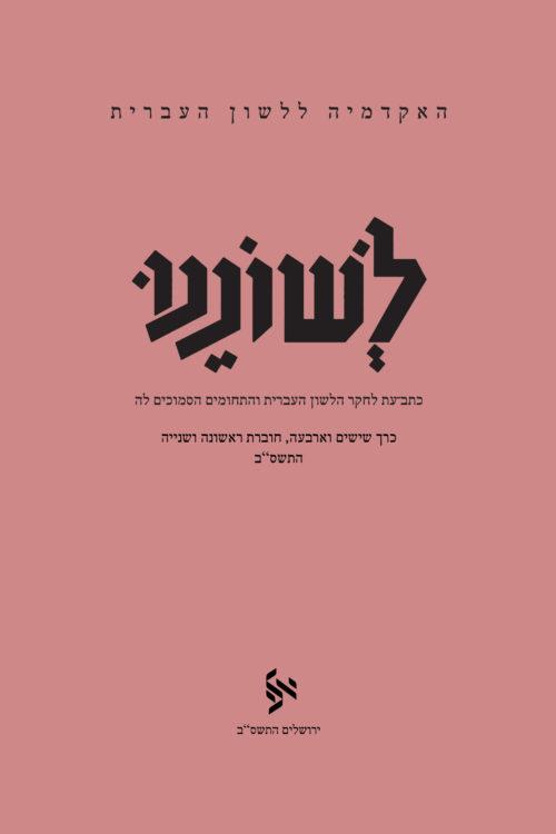 כריכה ורודה של לשוננו כרך 64 חוברת ראשונה ושנייה