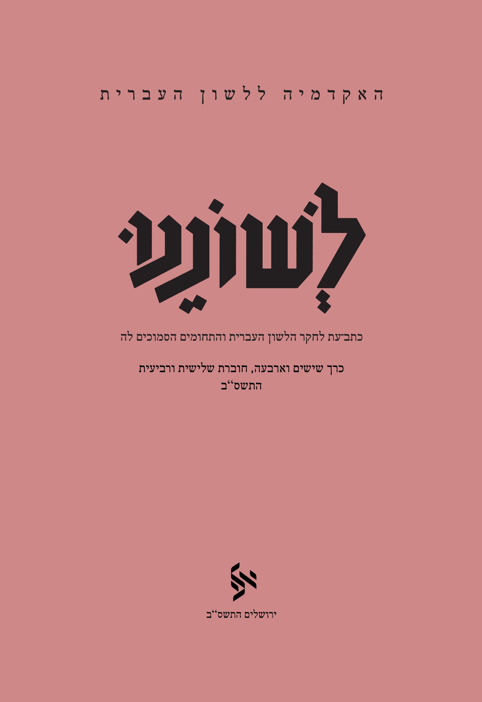 כריכה ורודה של לשוננו כרך 64 חוברת שלישית ורביעיות
