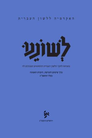 כריכה כחולה של לשוננו כרך 65 חוברת ראשונה