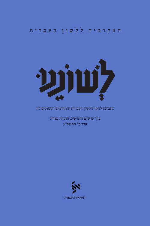 כריכה כחולה של לשוננו כרך 65 חוברת שנייה