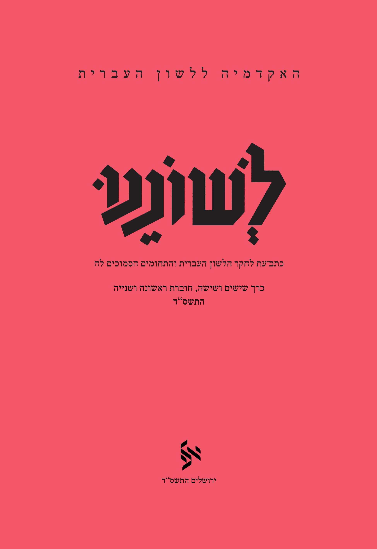 כריכה ורודה של לשוננו כרך 66 חוברת ראשונה ושנייה