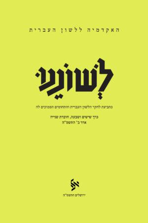 כריכה ירוקה של לשוננו כרך 67 חוברת שנייה