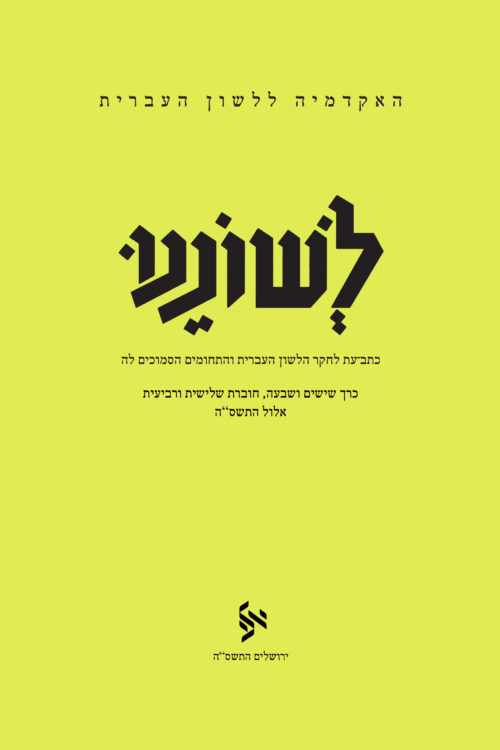 כריכה ירוקה של לשוננו כרך 67 חוברת שלישית ורביעית