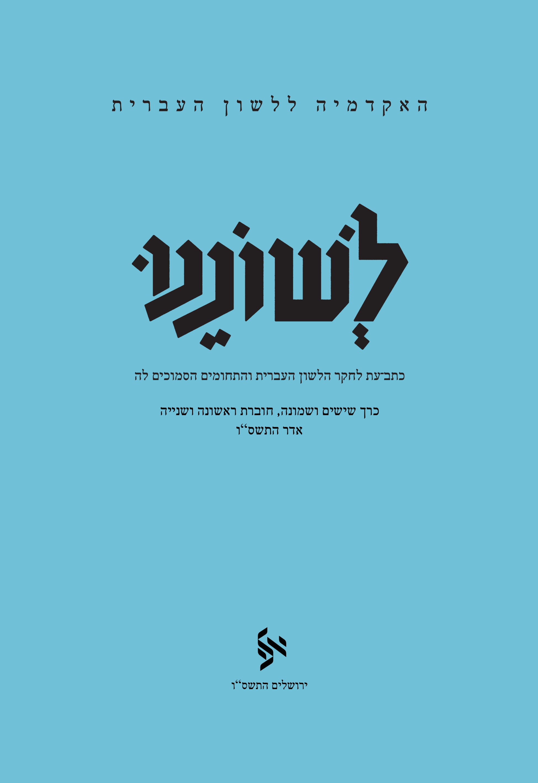 כריכה כחולה של לשוננו כרך 68 חוברת ראשונה ושנייה