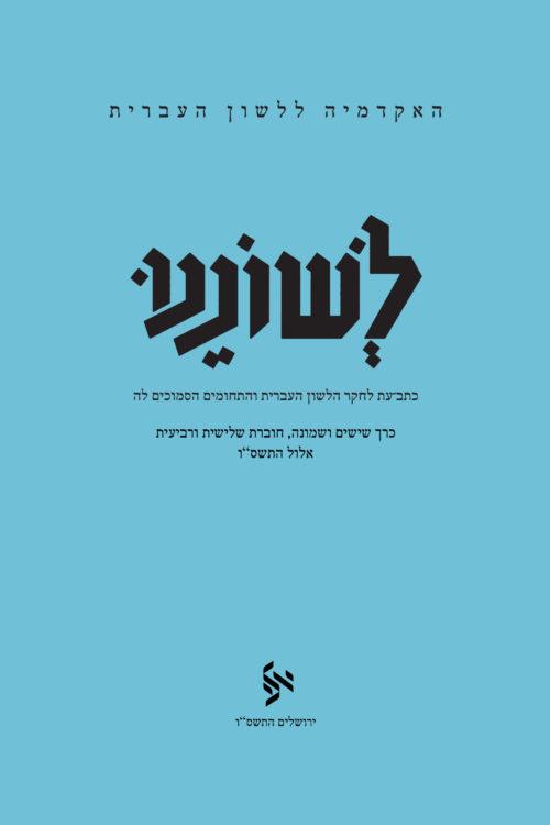 כריכה כחולה של לשוננו כרך 68 חוברת שלישית ורביעית