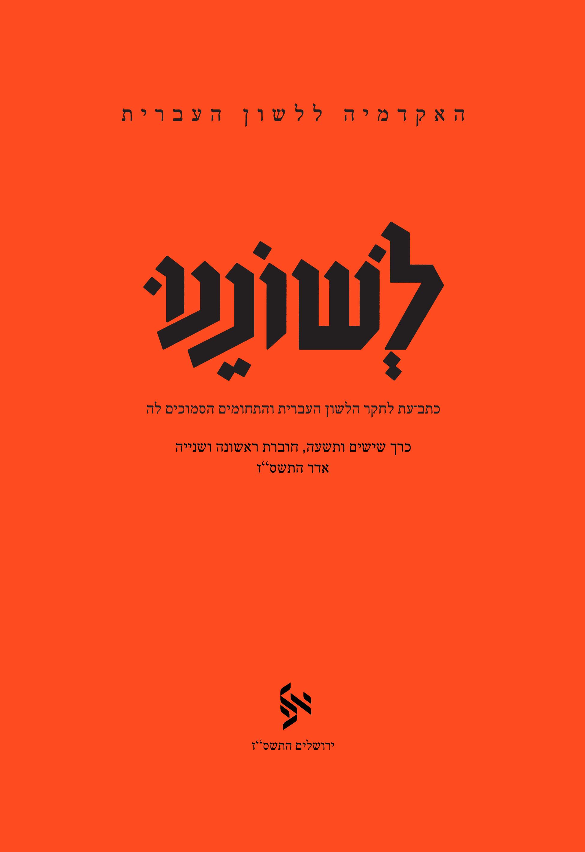 כריכה אדומה של לשוננו כרך 69 חוברת ראשונה ושנייה