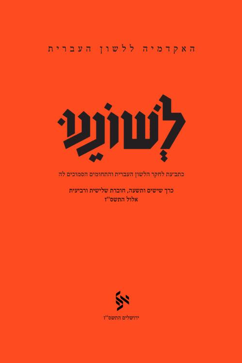 כריכה אדומה של לשוננו כרך 69 חוברת שלישית ורביעית