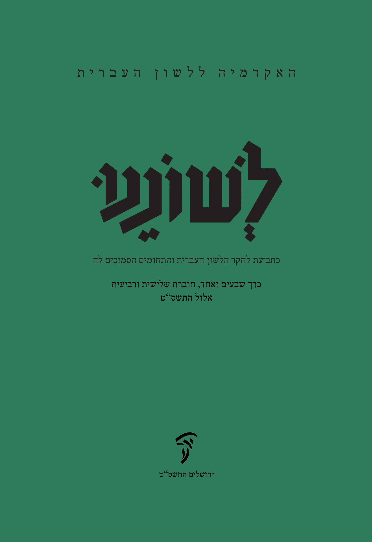 כריכה ירוקה של לשוננו כרך 71 חוברת שלישית ורביעית