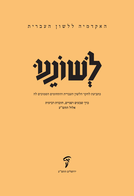כריכה כתומה של לשוננו כרך 72 חוברת רביעית
