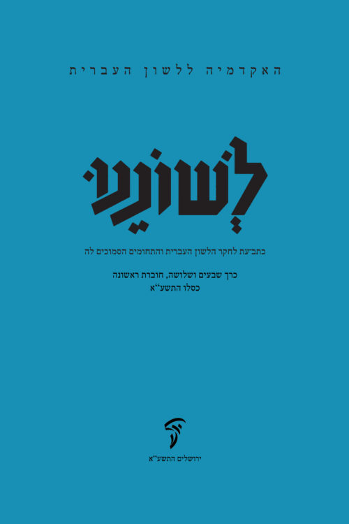 כריכה כחולה של לשוננו כרך 73 חוברת ראשונה