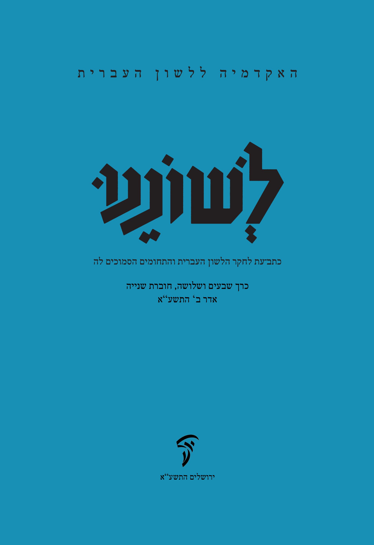 כריכה כחולה של לשוננו כרך 73 חוברת שנייה