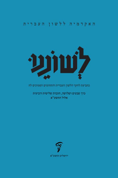 כריכה כחולה של לשוננו כרך 73 חוברת שלישית ורביעית