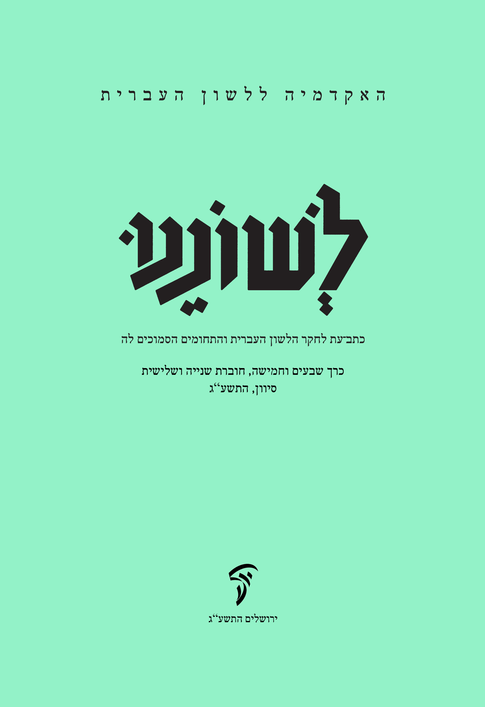 כריכה טורקיז של לשוננו כרך 75 חוברת שנייה ושלישית