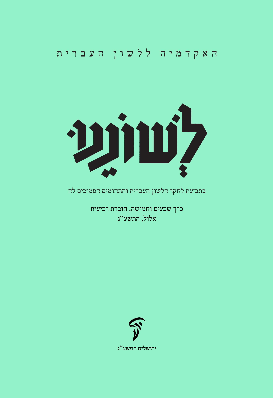 כריכה טורקיז של לשוננו כרך 75 חוברת רביעית
