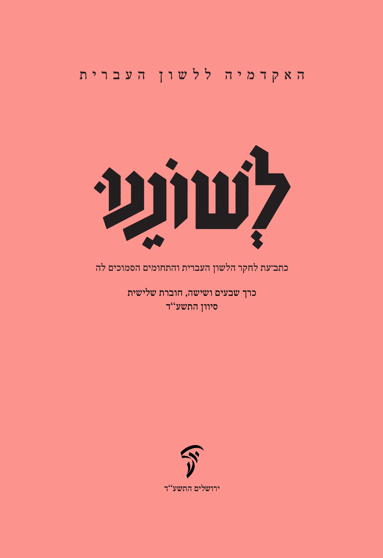כריכה ורודה של לשוננו כרך 76 חוברת שלישית