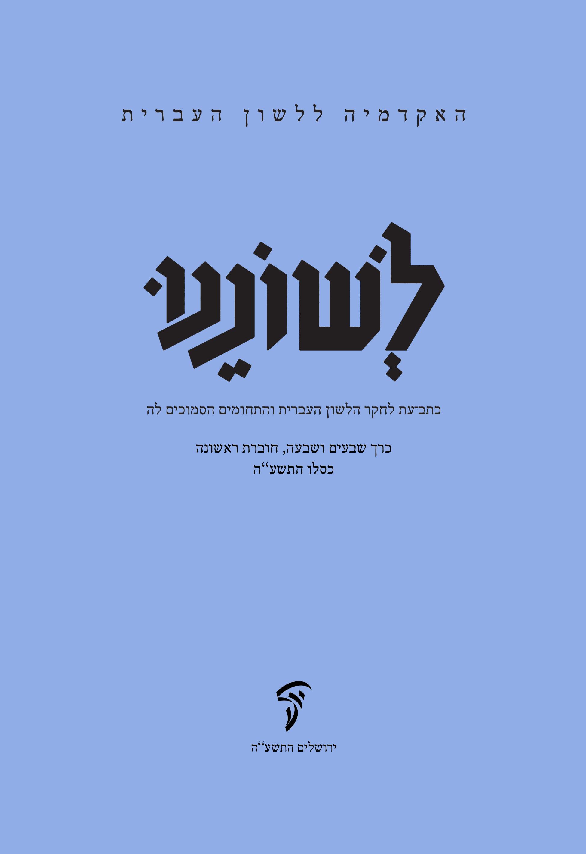 כריכה כחולה של לשוננו כרך 77 חוברת ראשונה