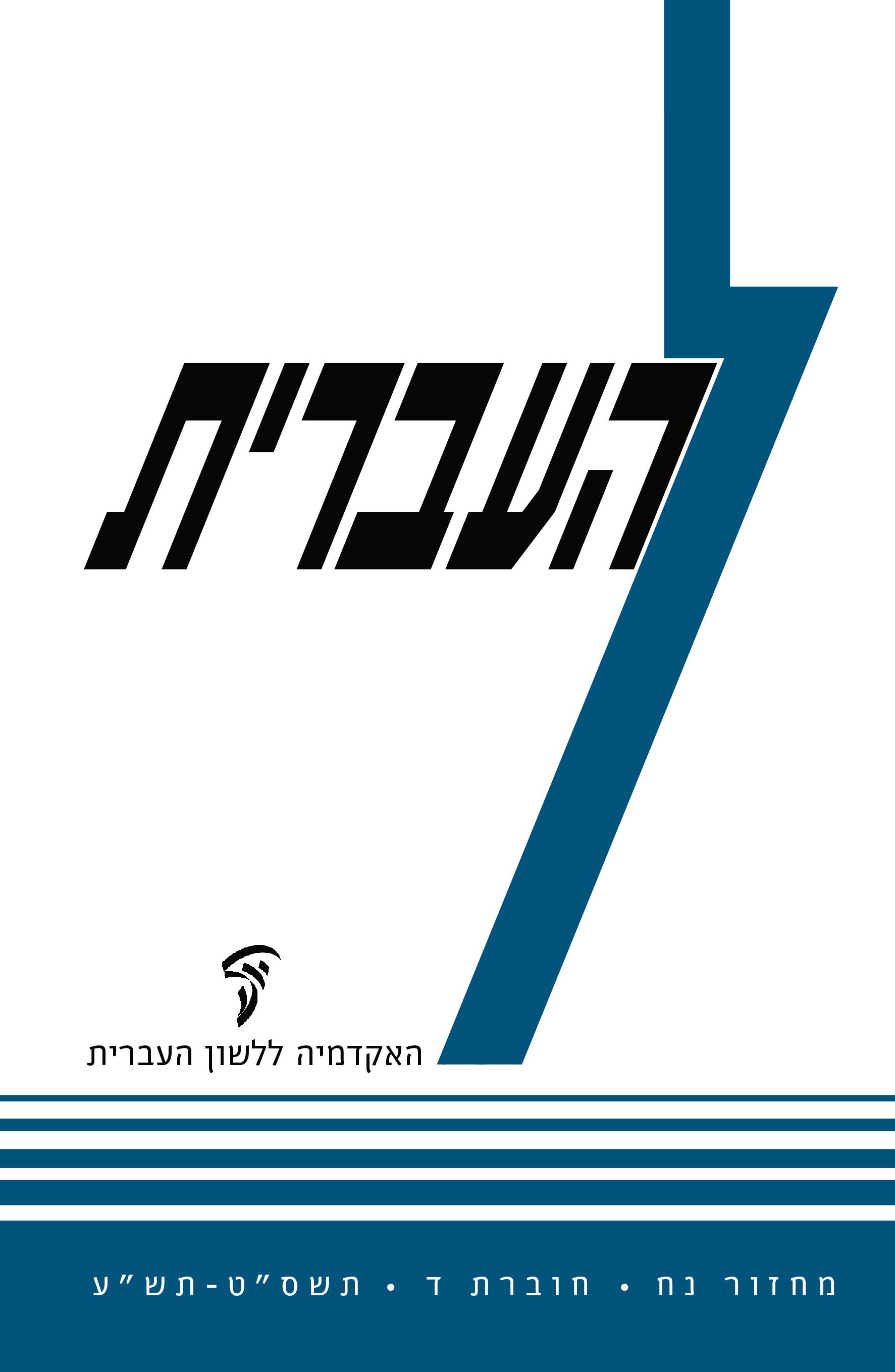 כריכה כחולה של העברית נח חוברת ד