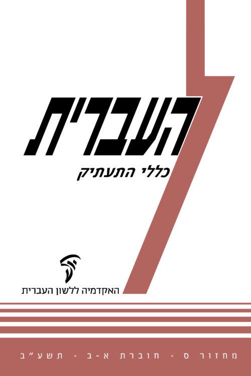 כריכה ורודה של העברית ס חוברת א–ב