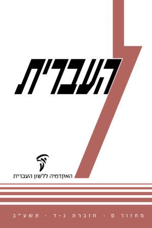 כריכה ורודה של העברית ס חוברת ג–ד