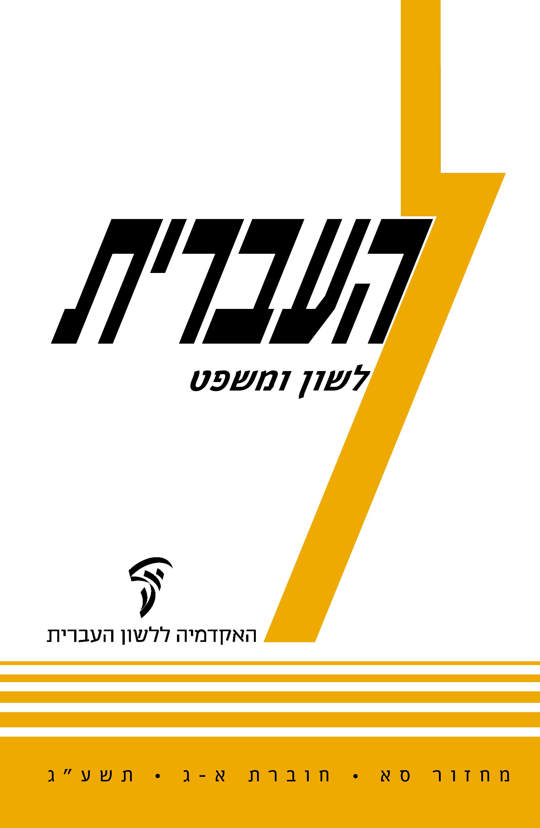 כריכה צהובה של העברית סא חוברת א–ג