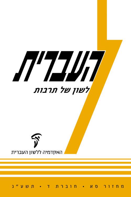 כריכה צהובה של העברית סא חוברת ד