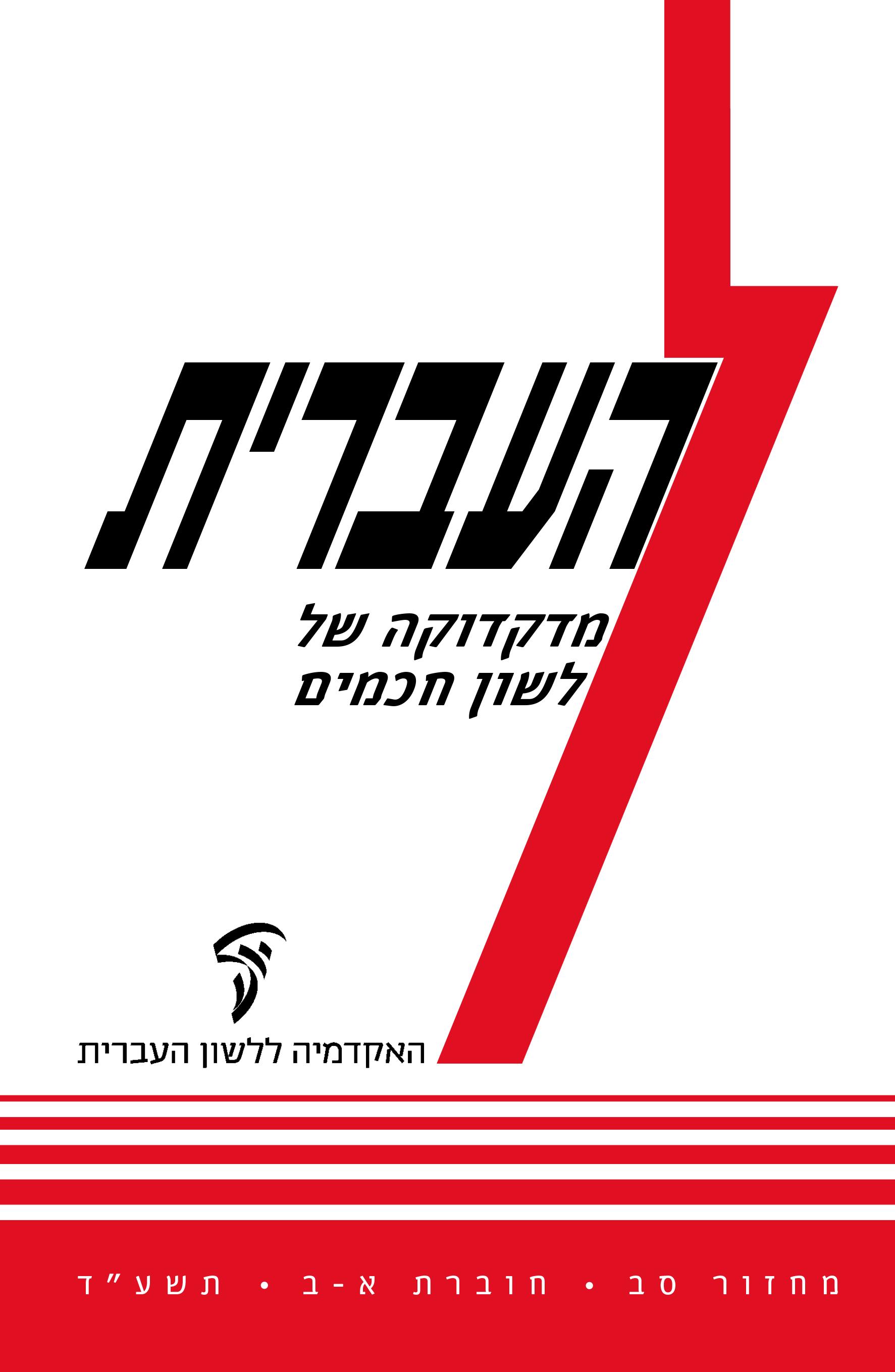 כריכה אדומה של העברית סב חוברת א–ב