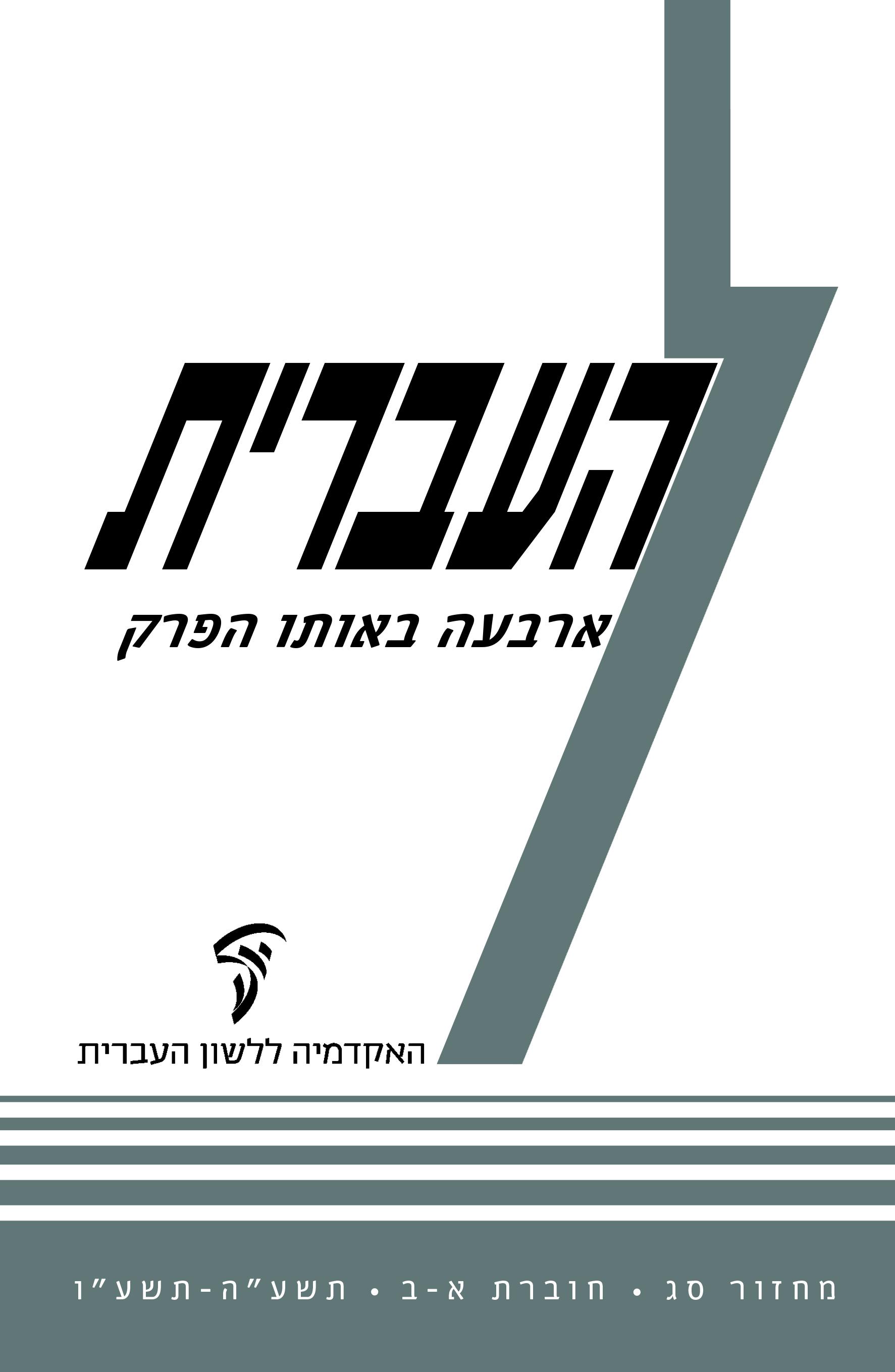 כריכה אפורה של העברית סג חוברת א–ב
