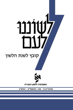 Cover leshonenu laam 40-41