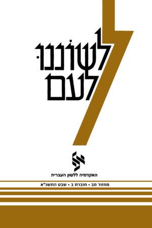 Cover leshonenu laam 42 b