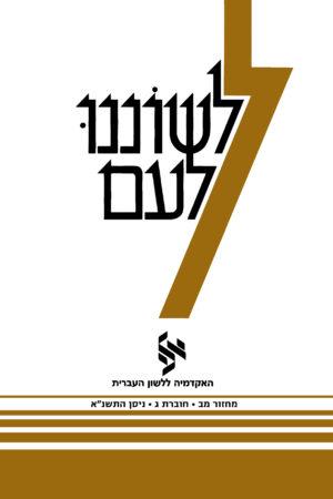 Cover leshonenu laam 42 c