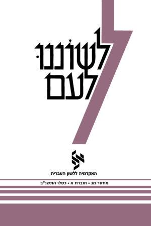 Cover leshonenu laam 43 a