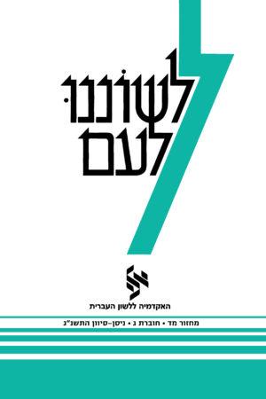 Cover leshonenu laam 44 c