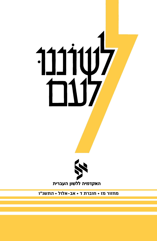 כריכה צהובה של לשוננו לעם מז חוברת ד