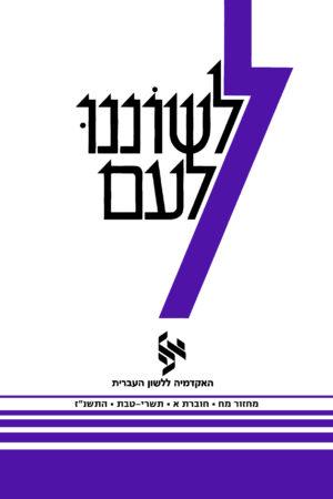 Cover leshonenu laam 48 a