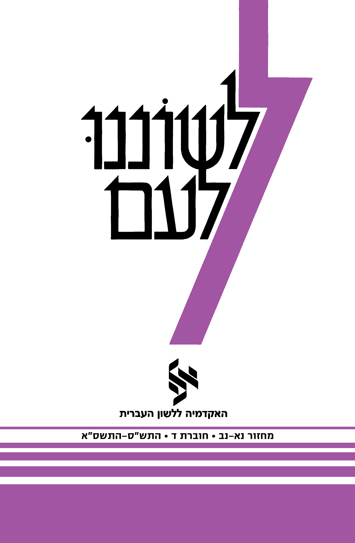 כריכה סגולה של לשוננו לעם נא–נב חוברת ד