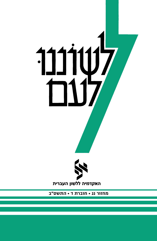 כריכה טורקיז של לשוננו לעם נג חוברת ד