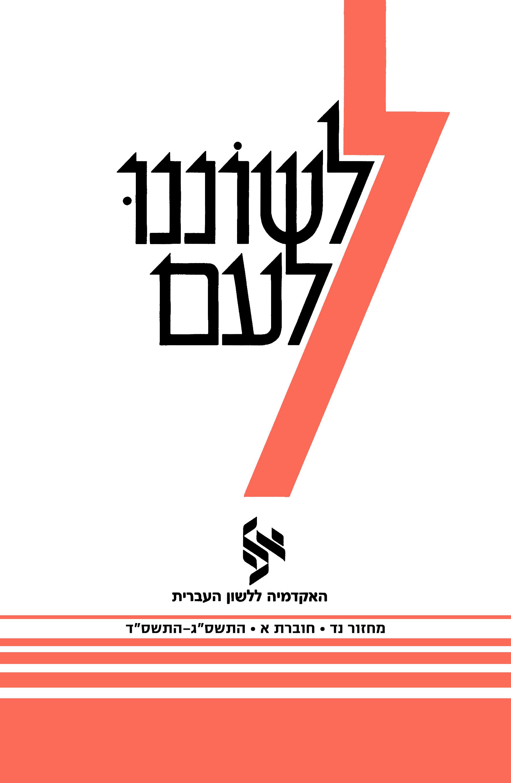 כריכה ורודה של לשוננו לעם נד חוברת א
