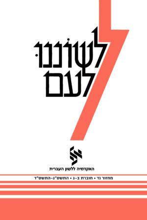 Cover leshonenu laam 54 b-c
