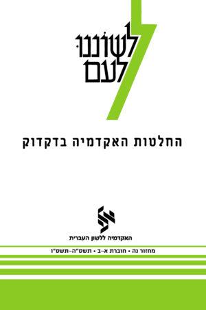 Cover leshonenu laam 55 a-b