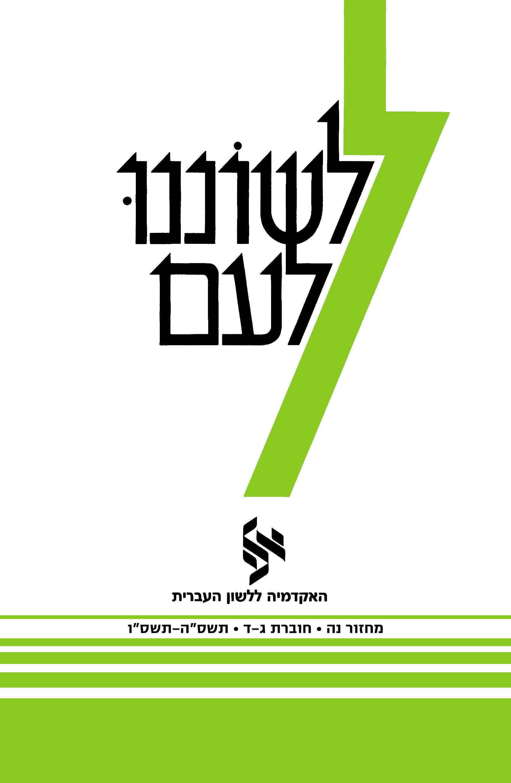 כריכה ירוקה של לשוננו לעם נה חוברת ג–ד