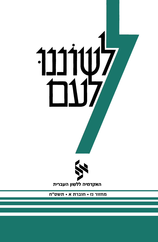 כריכה טורקיז של לשוננו לעם נז חוברת א